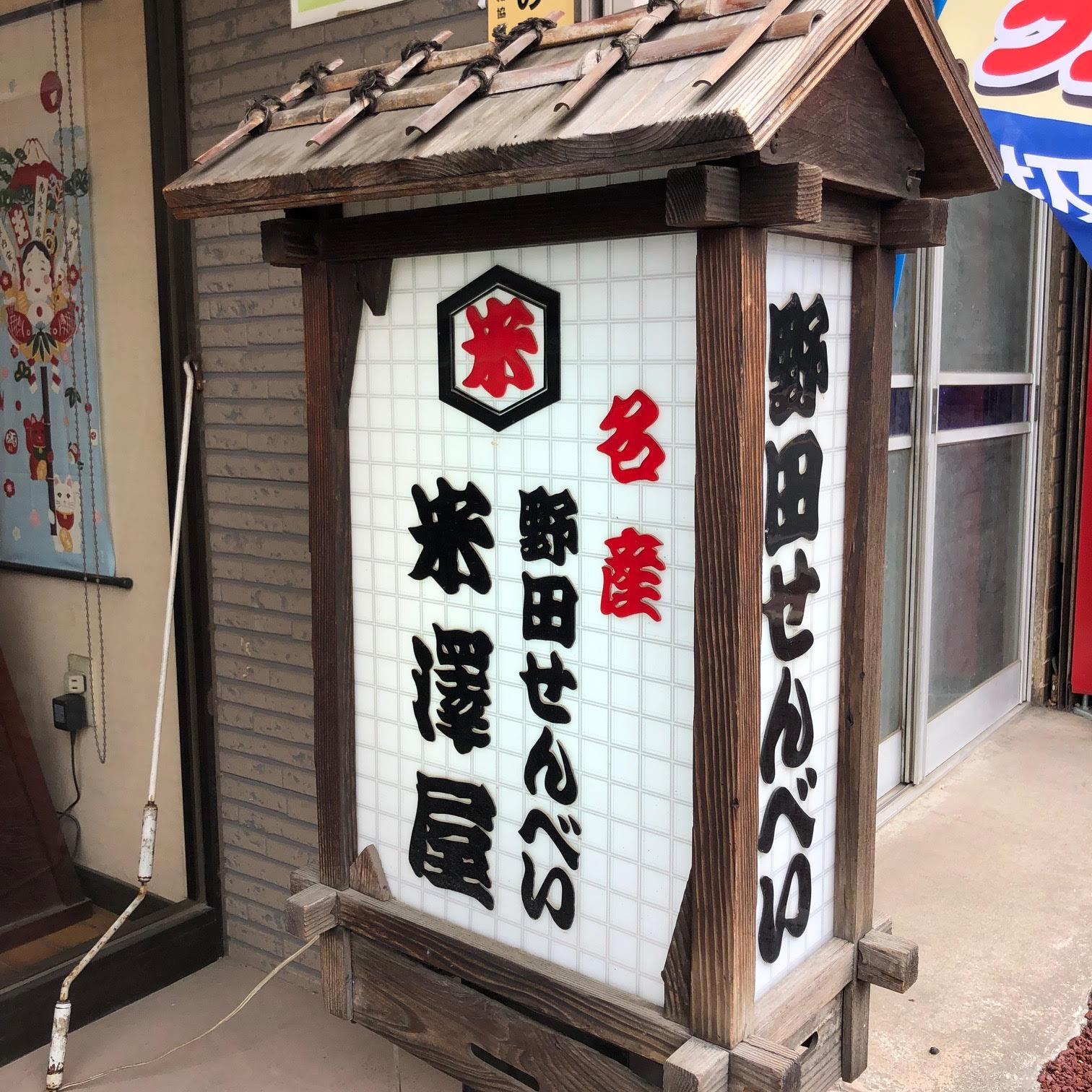 野田せんべい 米澤屋