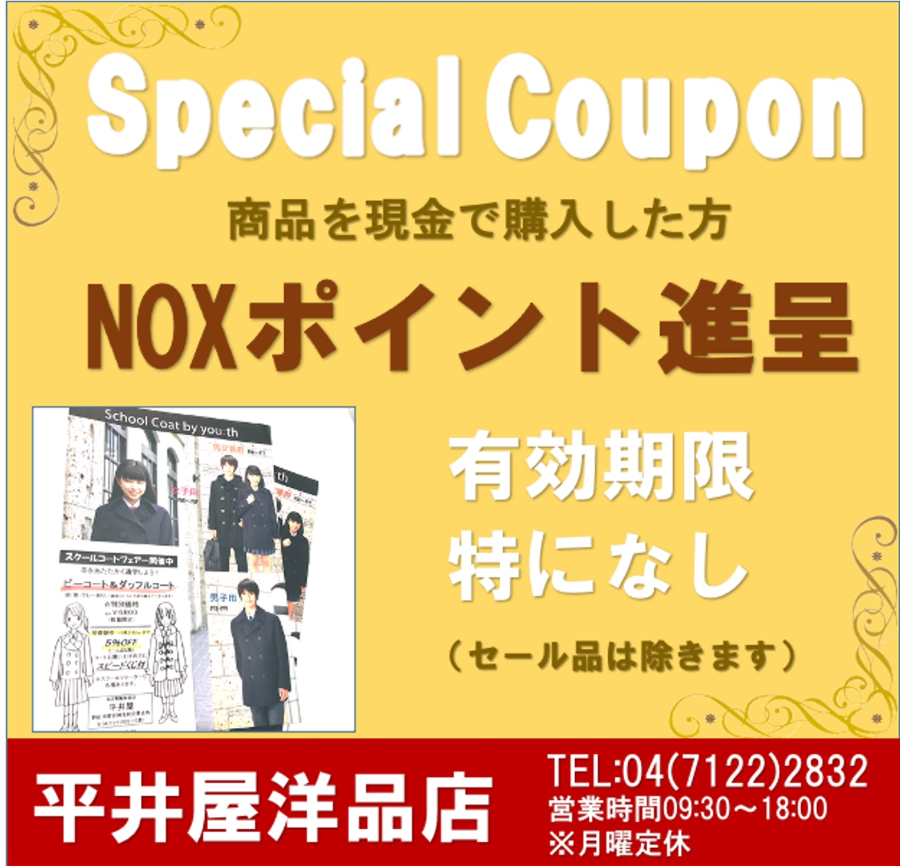 平井屋洋品店