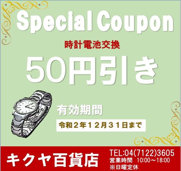 時計電池交換50円引き!