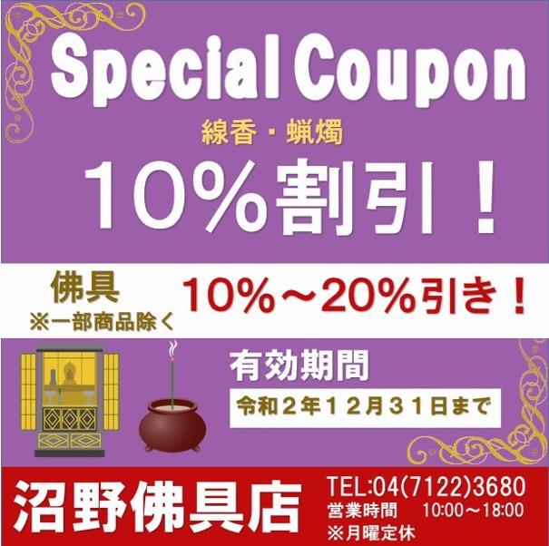 線香・蝋燭10%引き  /佛具 10〜20%引き