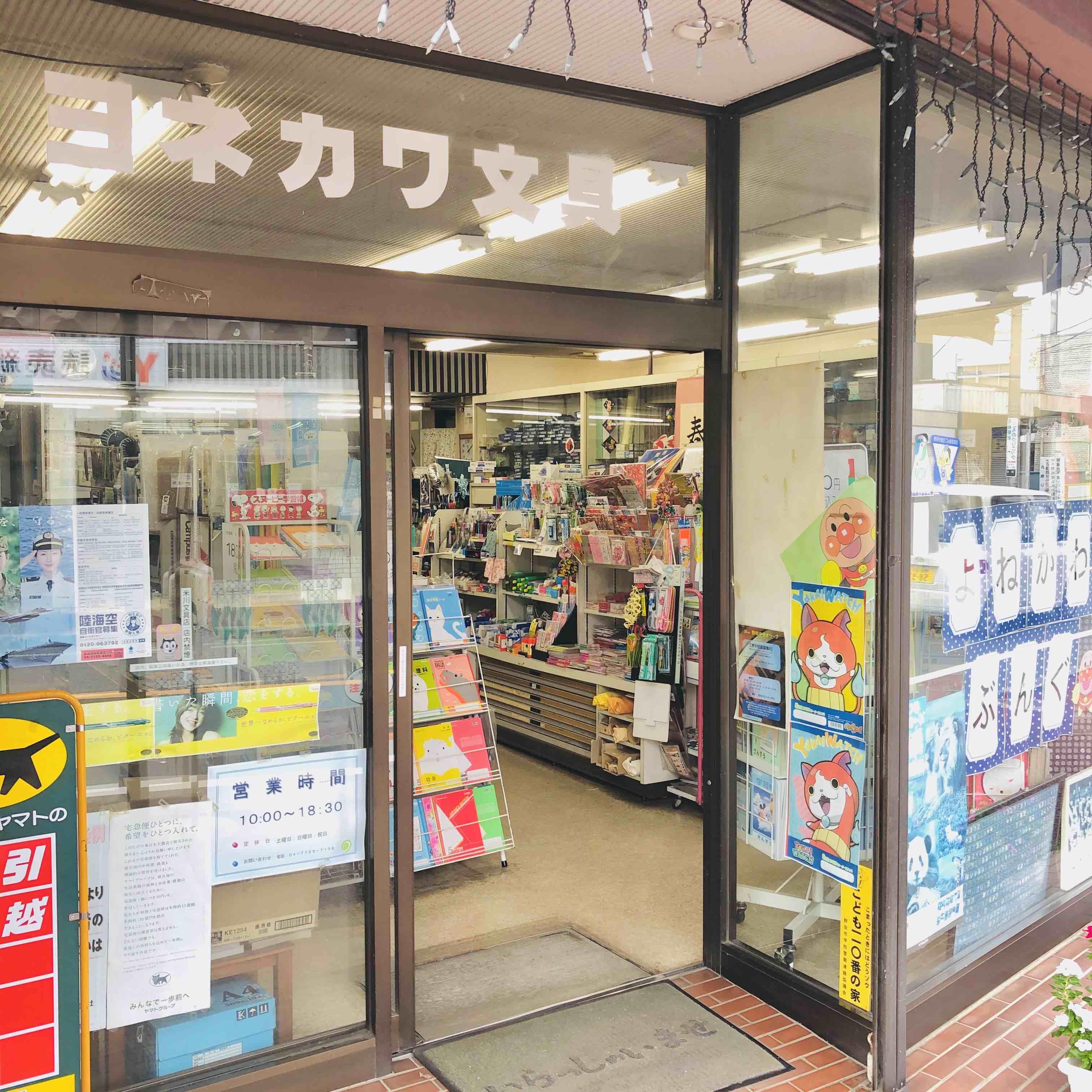 米川文具店